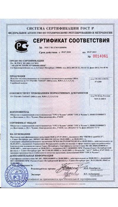 Сертификаты - Фото №3