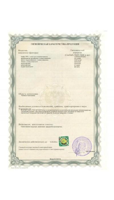 Сертификаты - Фото №4