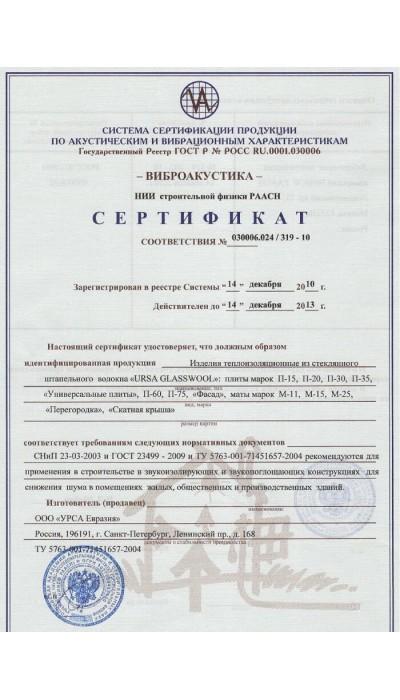 Сертификаты - Фото №5
