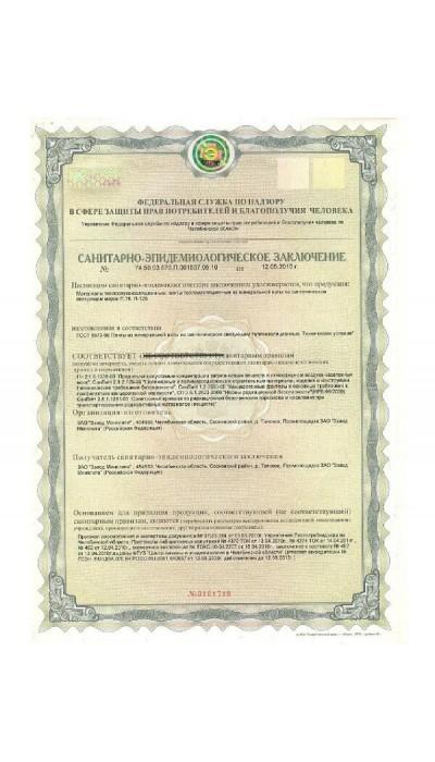 Сертификаты - Фото №6