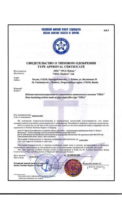 Сертификаты - Фото №7